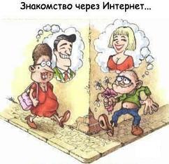 """""""Знакомства"""